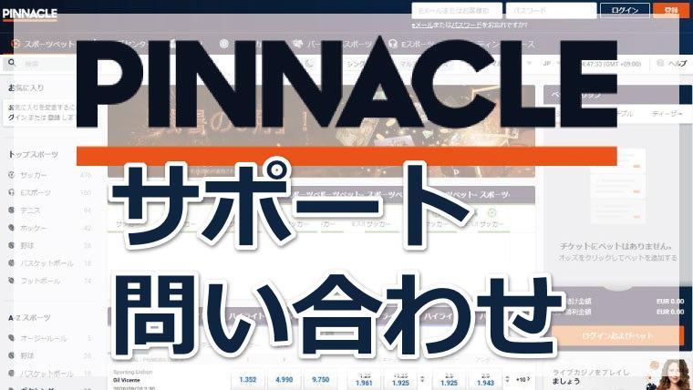 "<span class=""title"">ピナクル のサポートについて|日本語対応・時間・評判</span>"